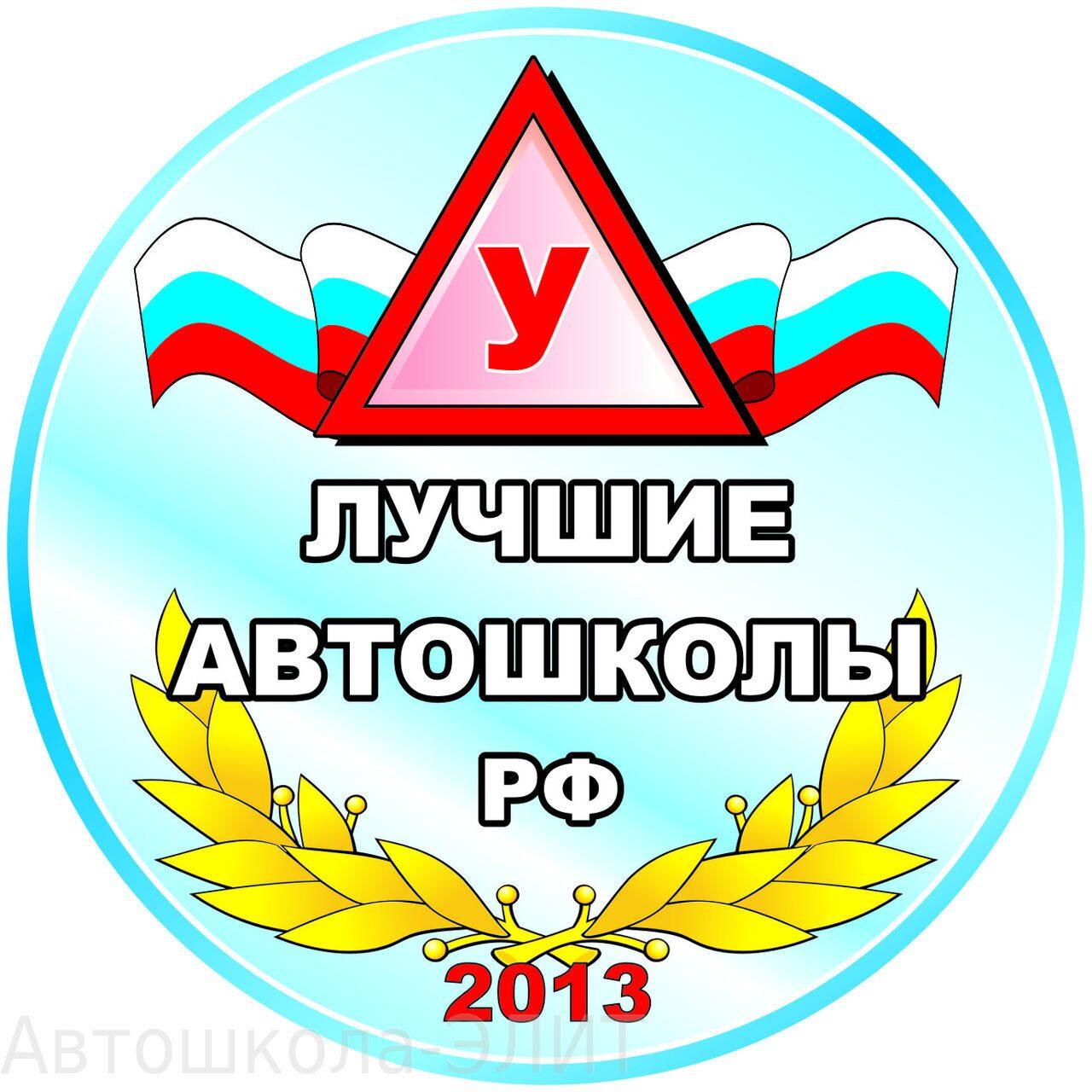 Автошкола поздравления
